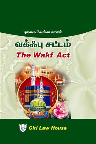 Wakf Act