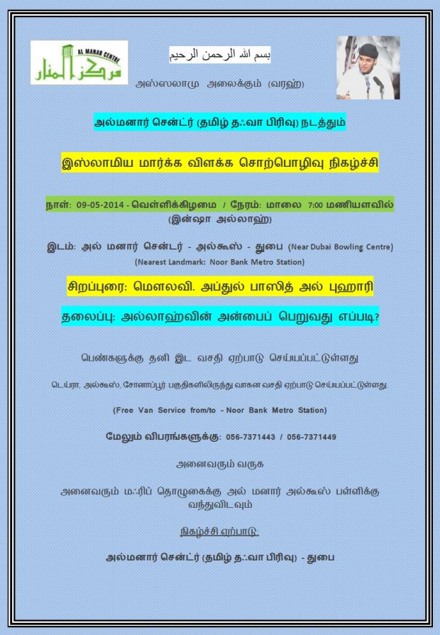 almanar 09.04.2014