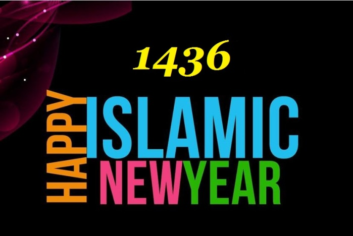 Islamic-Happy-New-Year-1436-Wallpapers-Images-FB-Covers-2
