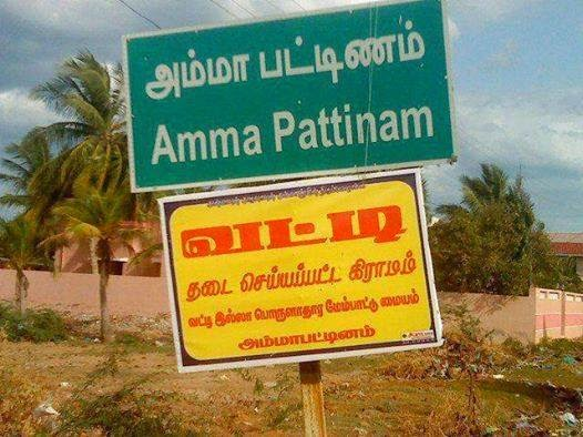 amma pattinam