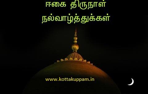 malayalam_bakrid_greetings_03-480x330