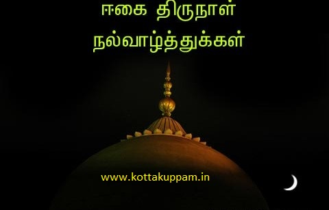 malayalam_bakrid_greetings_03-480x330